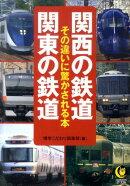 関西の鉄道関東の鉄道その違いに驚かされる本