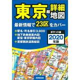 東京超詳細地図ポケット版(2020年版)