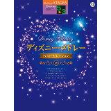 ディズニー・メドレー・ベストセレクション(2) (STAGEA ディズニー・シリーズ グレード5~3級)