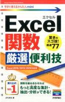 Excel関数厳選便利技