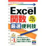 Excel関数厳選便利技 (今すぐ使えるかんたんmini)
