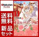 東京スーパーシーク様!! 1-11巻セット【特典:透明ブックカバー巻数分付き】