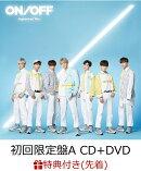 【先着特典】ON/OFF-Japanese Ver. (初回限定盤A CD+DVD) (ポケットカレンダー付き)