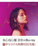 【楽天ブックス限定先着特典】CAM ON!〜5th Anniversary Best〜 (初回限定「ねじねじ」盤 2CD+Blu-ray) (A2ポスタ…