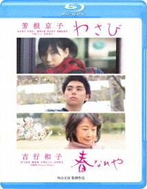 わさび/春なれや【Blu-ray】 [ 芳根京子 ]