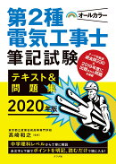 2020年版オールカラー第2種電気工事士筆記試験テキスト&問題集