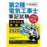 第2種電気工事士筆記試験テキスト&問題集(2020年版)