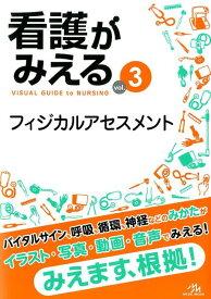 看護がみえる(vol.3) フィジカルアセスメント [ 医療情報科学研究所 ]