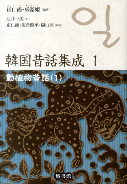 韓国昔話集成(第1巻) 動植物昔話 1 [ 崔仁鶴 ]