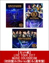 【セット組】LIVE TOUR 2017 MUSIC COLOSSEUM(初回盤)&(Blu-ray盤)&(通常盤) [ Kis-My-Ft2 ]
