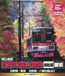 eレール鉄道BDシリーズ::叡山電鉄 紅葉の叡山電鉄運転席展望(仮)【Blu-ray】