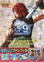 スーパードラゴンボールヒーローズ 9th ANNIVERSARY SUPER GUIDE (Vジャンプブックス) [ Vジャンプ編集部 ]