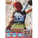 SUPER DRAGONBALL HEROES 9th ANNIVERSARY(3) (Vジャンプブックス)