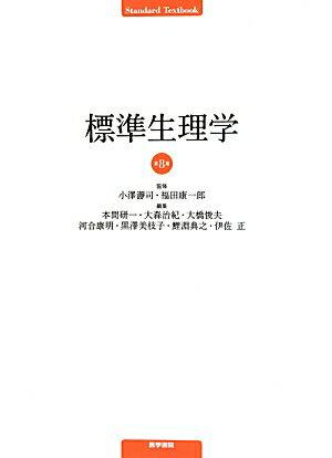 標準生理学第8版 (Standard textbook) [ 本間研一 ]