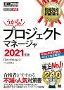 情報処理教科書 プロジェクトマネージャ 2021年版 (EXAMPRESS) [ ITのプロ46 ]