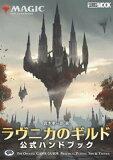 マジック:ザ・ギャザリングラヴニカのギルド公式ハンドブック (HOBBY JAPAN MOOK)