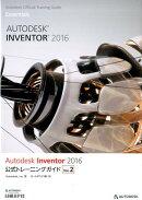 Autodesk Inventor 2016公式トレーニングガイド(vol.2)