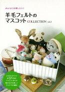 【バーゲン本】羊毛フェルトのマスコットCOLLECTION vol.2