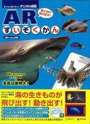 【バーゲン本】魚たちが飛び出す!ARすいぞくかん