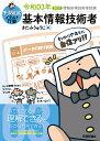 キタミ式イラストIT塾 基本情報技術者 令和03年 [ きたみりゅうじ ]