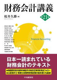 財務会計講義 [ 桜井 久勝 ]