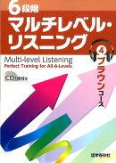 6段階マルチレベル・リスニング(4(ブラウンコース))