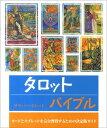 タロットバイブル カードとスプレッドを完全習得するための決定版ガイド (The world's bestselling series) [ サラ・バートレット ...