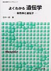 よくわかる遺伝学 染色体と遺伝子 (新生物学ライブラリ) [ 田中一朗 ]