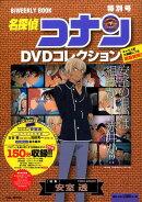 名探偵コナン DVDコレクション 特別号 特集 安室透
