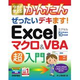 Excelマクロ&VBA超入門