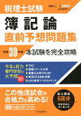 税理士試験簿記論直前予想問題集 平成30年度本試験を完全攻略 (会計人コースBOOKS) [ 中央経済社 ]
