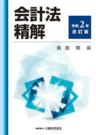 会計法精解 令和2年改訂版 [ 前田 努 ]
