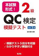 本試験形式! 2級QC検定 模擬テスト
