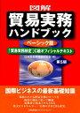 図解貿易実務ハンドブック第5版 「貿易実務検定」C級オフィシャルテキスト [ 日本貿易実務検定協会 ]