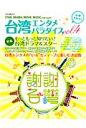 台湾エンタメパラダイス(vol.4)