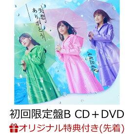 【楽天ブックス限定先着特典】失恋、ありがとう (初回限定盤B CD+DVD) (生写真付き) [ AKB48 ]