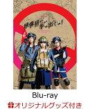 【楽天ブックス限定グッズ】映画『映像研には手を出すな!』 Blu-ray スペシャル・エディション(3枚組)(完全生産…