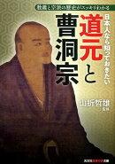 日本人なら知っておきたい道元と曹洞宗