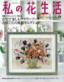 私の花生活(no.89)