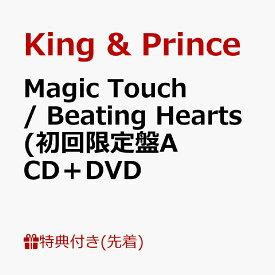 【先着特典】Magic Touch / Beating Hearts (初回限定盤A CD+DVD)(ステッカー(A6サイズ)) [ King & Prince ]