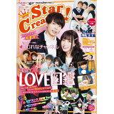 Star Creators!(Autumn 2019) 特集:えむれなチャンネル (カドカワエンタメムック)