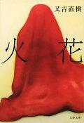 最近ヒットの「陸王」をはじめドラマや映画の原作本、読んでみたいおすすめの本はどれ?