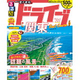 るるぶドライブ関東ベストコース(21) (るるぶ情報版)
