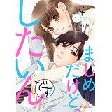 まじめだけど、したいんです!(4) (ジュールコミックス KoiYui series)