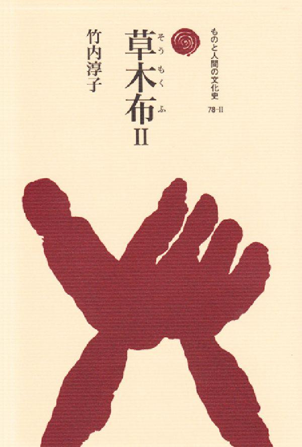 草木布(2) (ものと人間の文化史) [ 竹内淳子 ]