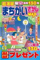 超満喫まちがいさがしMAX Vol.3