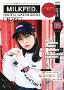 MILKFED. DIGITAL WATCH BOOK BLACK ([バラエティ])