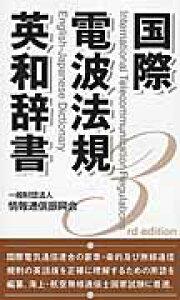 国際電波法規英和辞書第3版
