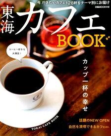 東海カフェBOOK 今、行きたいカフェ128軒をテーマ別にお届け (ぴあMOOK中部)