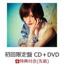 【先着特典】イチリンソウ (初回限定盤 CD+DVD) (A2ポスター(絵柄E)付き)